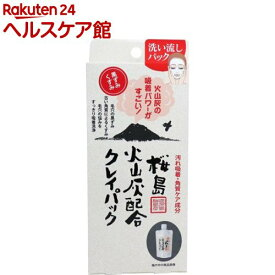 ユゼ 火山灰配合 クレイパック(洗い流しパック)(130g)【ユゼ】