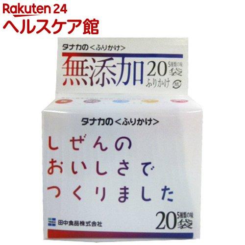 無添加ふりかけ 20袋入(40g)【田中】