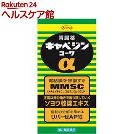 【第2類医薬品】キャベジンコーワα(200錠)【キャベジンコーワ】