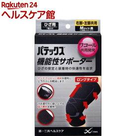 パテックス 機能性サポーター ひざ用 Mサイズ 黒(1枚入)【パテックス】