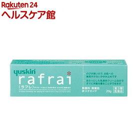 【第3類医薬品】ユースキン ラフレ(20g)【more30】【ユースキン】