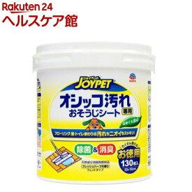 ジョイペット オシッコ汚れ専用おそうじシート(130枚入)【ジョイペット(JOYPET)】