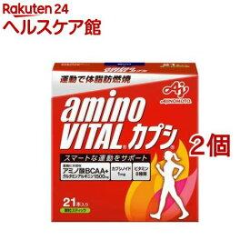 アミノバイタル カプシ(21本入*2コセット)【アミノバイタル(AMINO VITAL)】