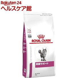 ロイヤルカナン 猫用 腎臓サポート ドライ(500g)【ロイヤルカナン療法食】