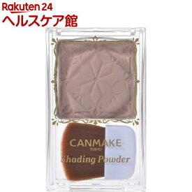 キャンメイク(CANMAKE) シェーディングパウダー 04 アイスグレーブラウン(1個)【キャンメイク(CANMAKE)】