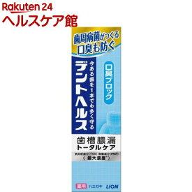 デントヘルス 薬用ハミガキ 口臭ブロック(85g)【デントヘルス】