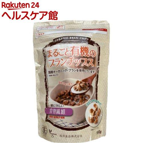 桜井 まるごと有機のブランチップス 33657(160g)