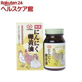 ユーワ にんにく卵黄油(110粒)【YUWA(ユーワ)】