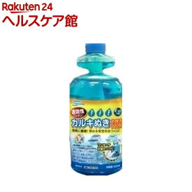 カルキぬき(500ml)【more30】