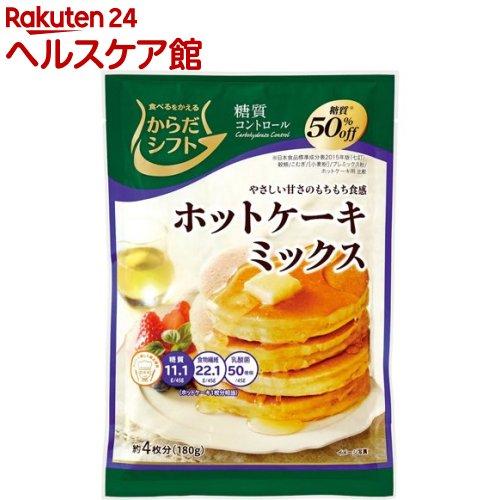 からだシフト 糖質コントロール ホットケーキミックス(180g)【からだシフト】