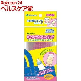 カネソン Kaneson 粉ミルクかんたんバッグ(20枚入)【カネソン】