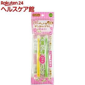 ペットプロ ペット用デンタルブラシ(2本入)【ペットプロ(PetPro)】