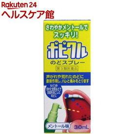 【第3類医薬品】ポピクル(30ml)【more30】【ポピクル】