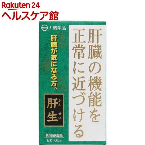 【第2類医薬品】肝生(60包)【肝生】【送料無料】