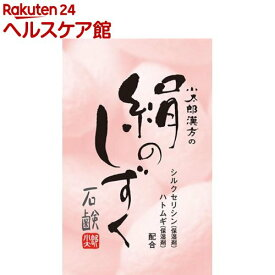 絹のしずく石鹸(80g)