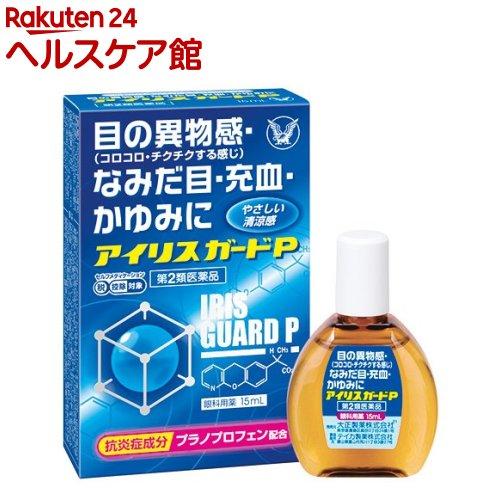 【第2類医薬品】アイリスガードP(セルフメディケーション税制対象)(15mL)【アイリス】