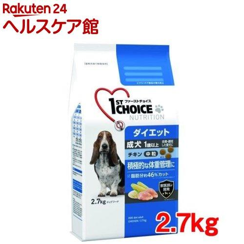 ファーストチョイス 成犬 1歳以上 ダイエット 中粒 チキン(2.7kg)【ファーストチョイス(1ST CHOICE)】