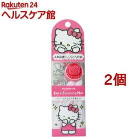 ハローキティ 泡立て洗顔ネット KH-001(2個セット)【小久保工業所】