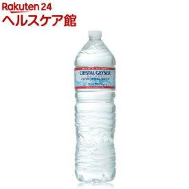 クリスタルガイザー ミネラルウォーター (並行輸入品)(1.5L*12本入)【クリスタルガイザー(Crystal Geyser)】