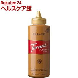 トラーニ フレーバーソース キャラメルソース(468g)【Torani(トラーニ)】