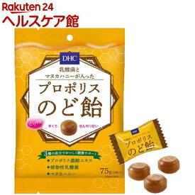 【訳あり】DHC 乳酸菌とマヌカハニーが入ったプロポリスのど飴(75g)【DHC サプリメント】