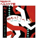 神々のしらべ 日本の神様と言霊(17曲)(1コ入)【ヴィジョナリー・カンパニー】