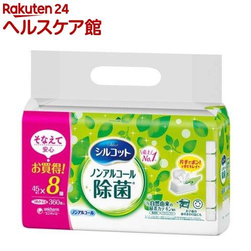 シルコット 除菌ウェットティッシュ ノンアルコールタイプ つめかえ用(45枚*8コ入)【ichino11】【シルコット】