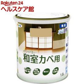 アサヒペン NEWインテリアカラー和室壁 キジュラク(1.6L)【アサヒペン】