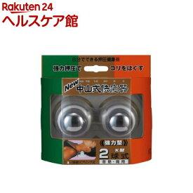 中山式快癒器 強力型 K型 2球式(1コ入)【快癒器】