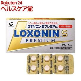 【第1類医薬品】ロキソニンSプレミアム(セルフメディケーション税制対象)(12錠)【ロキソニン】