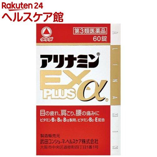 【第3類医薬品】アリナミンEXプラスα(60錠)【アリナミン】