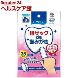 エブリデント 指サックde歯みがき(35枚入)【エブリデント】