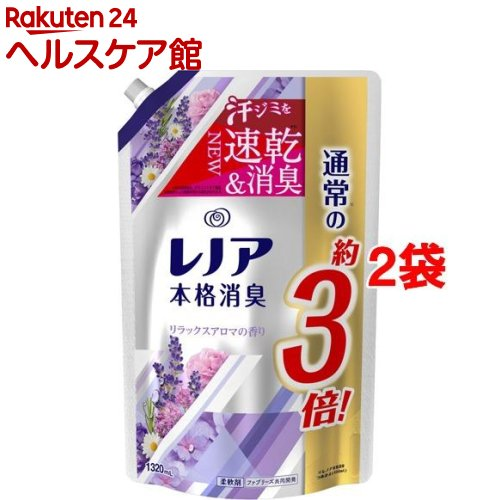 【アウトレット】レノア 本格消臭 リラックスアロマの香り つめかえ用超特大サイズ(1320mL*2コセット)【レノア】