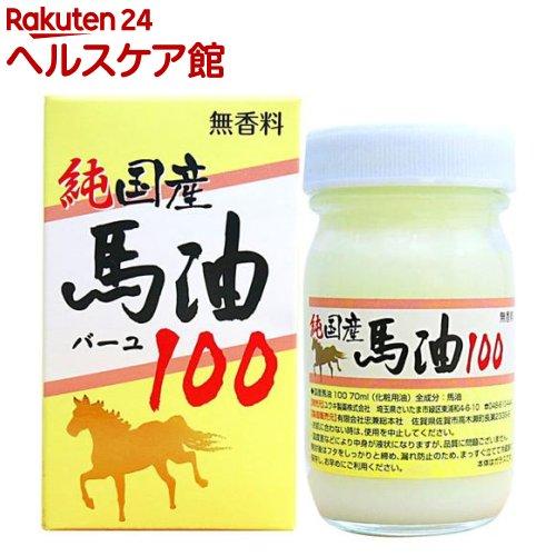 国産馬油100(70mL)