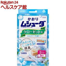 かおりムシューダ 1年間有効 防虫剤 クローゼット用 マイルドソープの香り(3コ入)【ムシューダ】