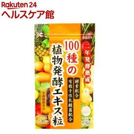 100種の植物発酵エキス粒(315mg*62粒)【ユニマットリケン(サプリメント)】