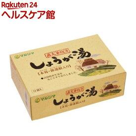 マルシマ しょうが湯(20g*12袋入)【more20】【マルシマ】