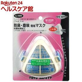 トーヨー(TOYO) 防臭・防塵マスク No.1600 取替えタイプ(1コ入)【トーヨー(TOYO)】