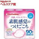 チュチュベビー ミルクパッド エアリー(90枚入)【チュチュベビー】