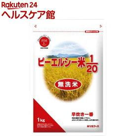 ピーエルシー 米1/20 無洗米(1kg)【ピーエルシー】