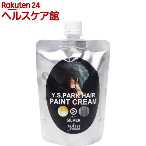YSパーク ヘアペイントクリーム シルバー(200g)【Y.S.パーク(Y.S.PARK)】【送料無料】