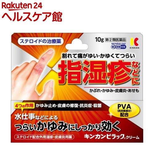 【第(2)類医薬品】キンカンピラック(セルフメディケーション税制対象)(10g)【キンカン】