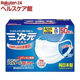 三次元マスク ふつう Mサイズ ホワイト(50枚入)【三次元マスク】