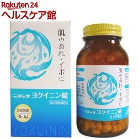 【第3類医薬品】ニタンダ ヨクイニン錠(360錠)