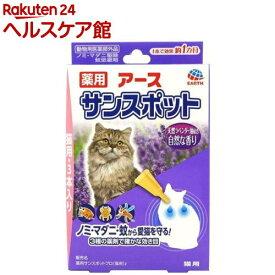 薬用 アース サンスポット ラベンダー 猫用(3本入)【サンスポット】[ノミダニ 駆除]