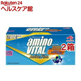 アミノバイタル アクティブファイン(60本入*2箱セット)【アミノバイタル(AMINO VITAL)】