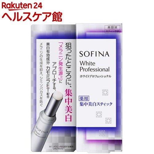 ソフィーナ ホワイトプロフェッショナル 集中美白スティック(3.7g)【ソフィーナ(SOFINA)】【送料無料】