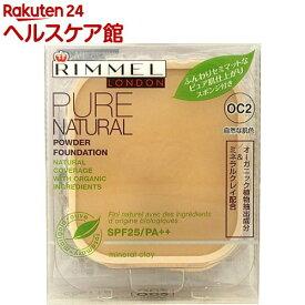 リンメル ピュアナチュラル パウダーファンデーション レフィル OC2 自然な肌色(10.5g)【リンメル(RIMMEL)】