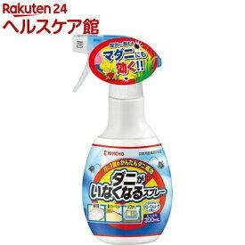 ダニがいなくなるスプレー 駆除・忌避 ソープの香り(300ml)【spts10】【金鳥(KINCHO)】