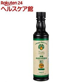 オメガニュートリション 有機 かぼちゃの種子油(パンプキンシードオイル)(237ml)【オメガニュートリション】